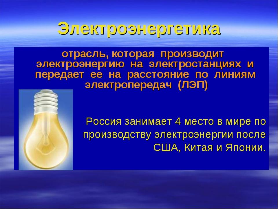 отрасль, которая производит электроэнергию на электростанциях и передает ее...