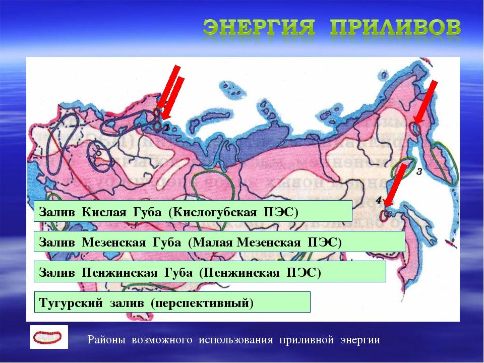 Залив Кислая Губа (Кислогубская ПЭС) Залив Мезенская Губа (Малая Мезенская ПЭ...