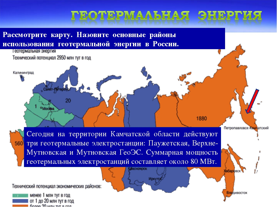 Рассмотрите карту. Назовите основные районы использования геотермальной энерг...