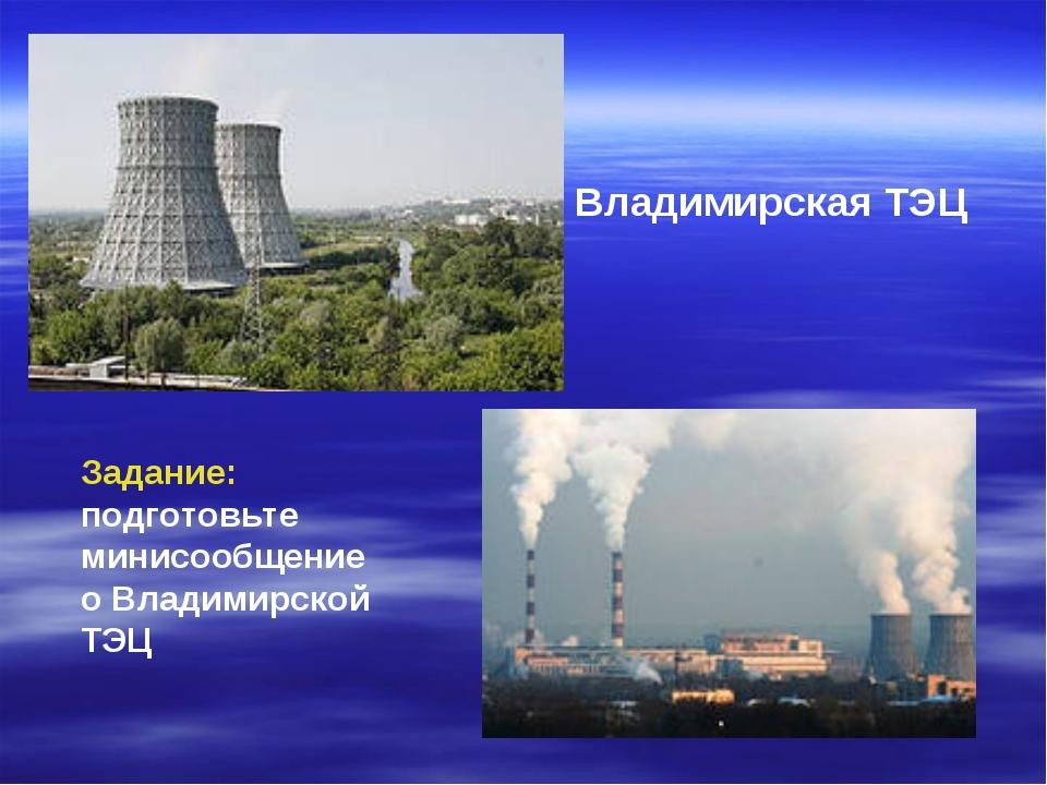 Владимирская ТЭЦ Задание: подготовьте минисообщение о Владимирской ТЭЦ