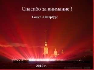 Спасибо за внимание ! 2015 г. Санкт –Петербург