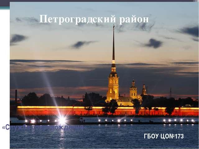 «Служба сопровождения» ГБОУ ЦО№173 Петроградский район