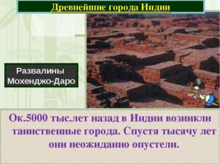 Древнейшие города Индии Развалины Мохенджо-Даро Ок.5000 тыс.лет назад в Индии