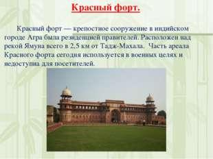 Красный форт. Красный форт — крепостное сооружение в индийском городе Агра бы