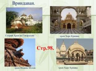 Вриндаван. храм Харе Кришна Старый Храм на Говардхане храм Мадана Мохан. храм