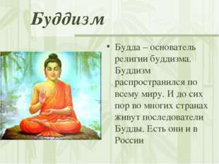 Буддизм Будда – основатель религии буддизма. Буддизм распространился по всему