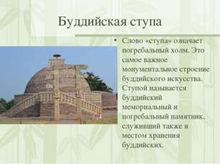 Буддийская ступа Слово «ступа» означает погребальный холм. Это самое важное м