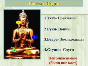 Касты в Индии 1 2 3 4 1.Уста- Брахманы 2.Руки- Воины 3.Бедра- Земледельцы 4.С