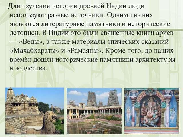 Для изучения истории древней Индии люди используют разные источники. Одними и...