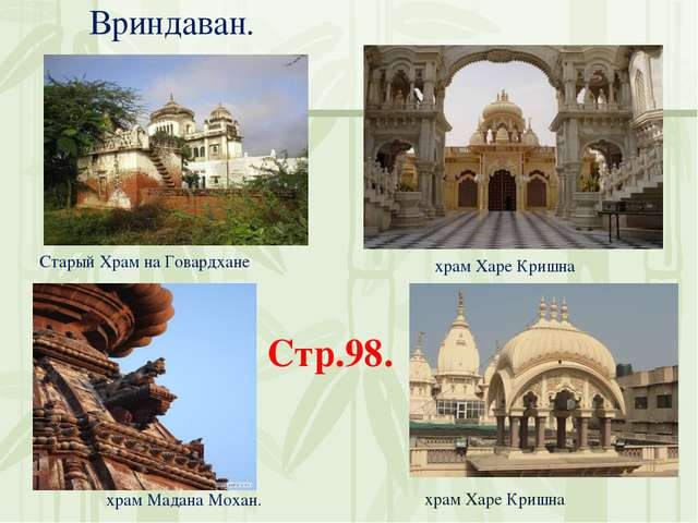 Вриндаван. храм Харе Кришна Старый Храм на Говардхане храм Мадана Мохан. храм...