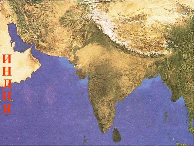Страна в Южной Азии И Н Д И Я
