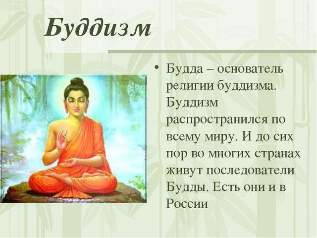 Буддизм Будда – основатель религии буддизма. Буддизм распространился по всему...