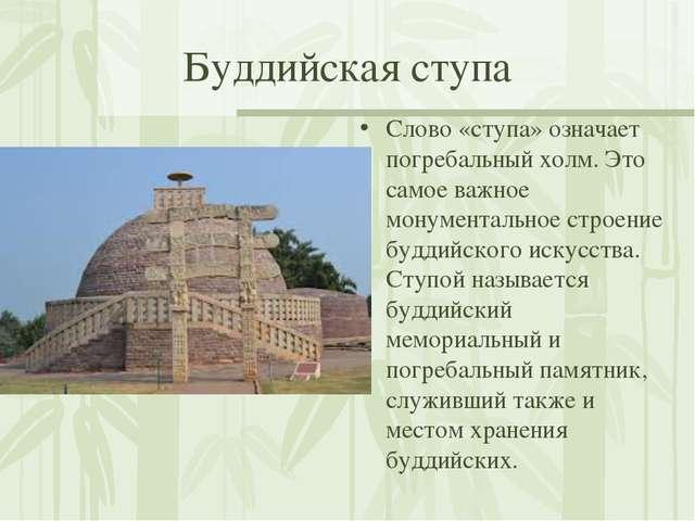 Буддийская ступа Слово «ступа» означает погребальный холм. Это самое важное м...