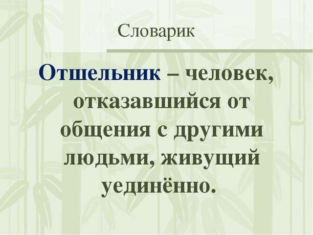 Словарик Отшельник – человек, отказавшийся от общения с другими людьми, живущ...