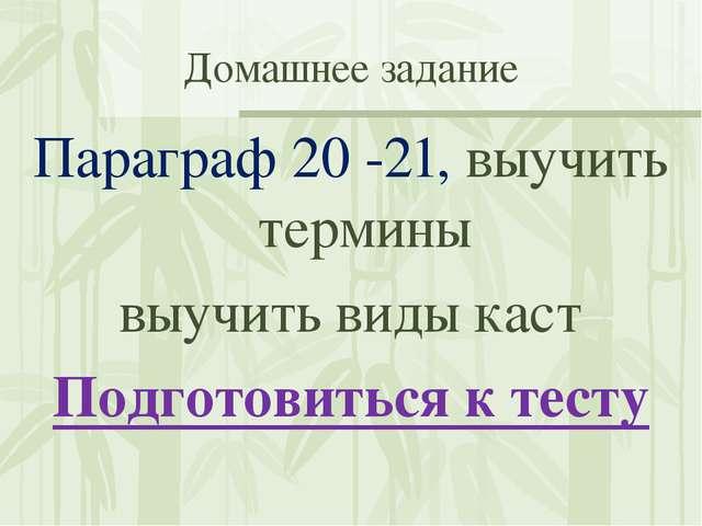 Домашнее задание Параграф 20 -21, выучить термины выучить виды каст Подготови...