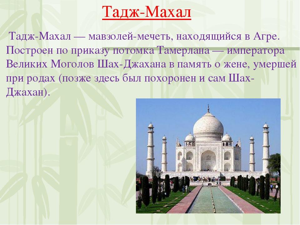 Тадж-Махал Тадж-Махал— мавзолей-мечеть, находящийся в Агре. Построен по прик...