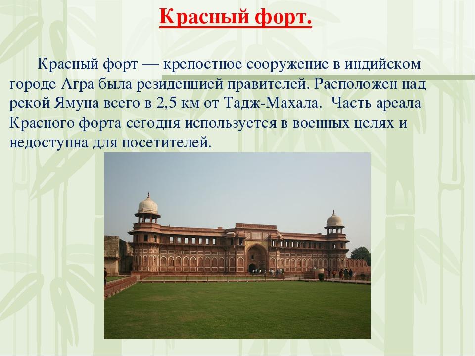 Красный форт. Красный форт — крепостное сооружение в индийском городе Агра бы...