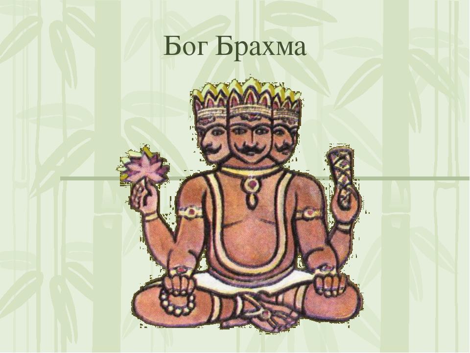 Бог Брахма