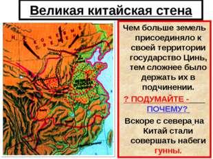 Великая китайская стена Чем больше земель присоединяло к своей территории гос