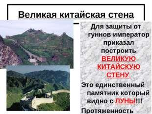 Великая китайская стена Для защиты от гуннов император приказал построить ВЕЛ
