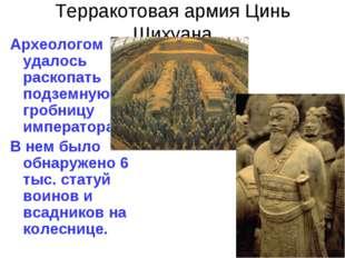 Терракотовая армия Цинь Шихуана Археологом удалось раскопать подземную гробни