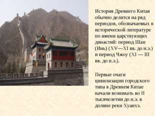 История Древнего Китая обычно делится на ряд периодов, обозначаемых в историч