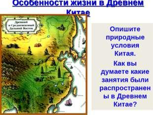 Особенности жизни в Древнем Китае Опишите природные условия Китая. Как вы дум