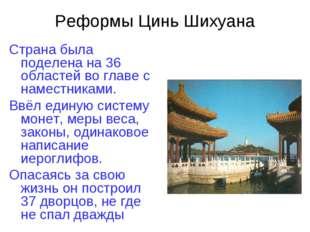 Реформы Цинь Шихуана Страна была поделена на 36 областей во главе с наместник