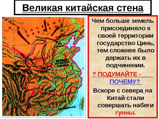 Великая китайская стена Чем больше земель присоединяло к своей территории гос...