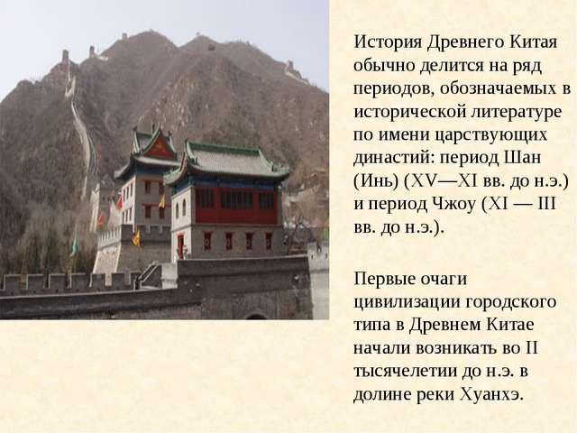 История Древнего Китая обычно делится на ряд периодов, обозначаемых в историч...