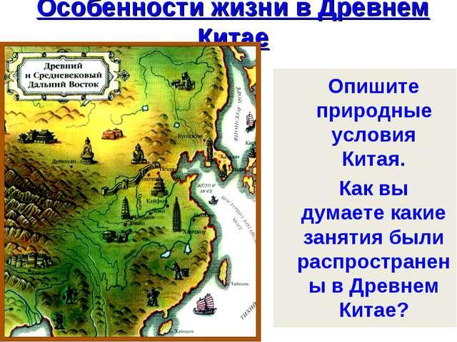 Особенности жизни в Древнем Китае Опишите природные условия Китая. Как вы дум...