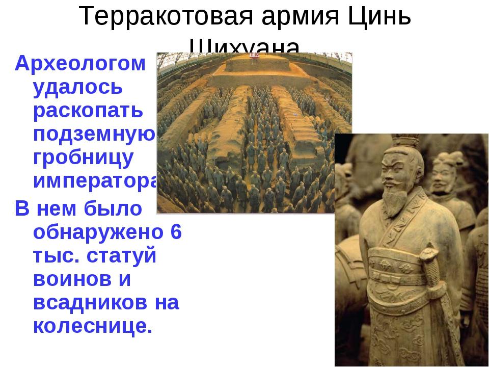 Терракотовая армия Цинь Шихуана Археологом удалось раскопать подземную гробни...