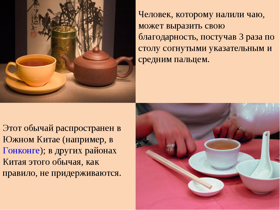 Человек, которому налили чаю, может выразить свою благодарность, постучав 3 р...