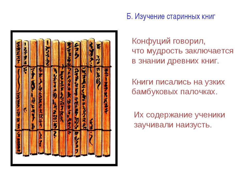Б. Изучение старинных книг Конфуций говорил, что мудрость заключается в знан...