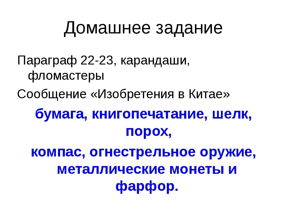 Домашнее задание Параграф 22-23, карандаши, фломастеры Сообщение «Изобретения...
