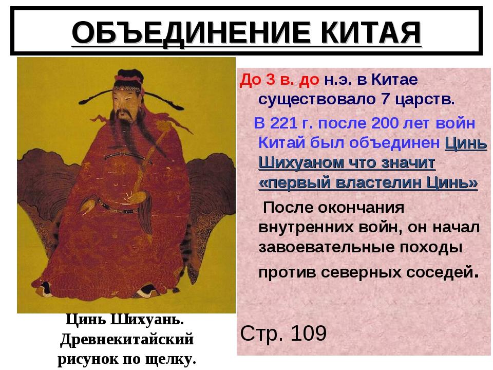 ОБЪЕДИНЕНИЕ КИТАЯ До 3 в. до н.э. в Китае существовало 7 царств. В 221 г. пос...