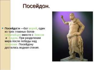 Посейдо́н—богморей, один из трёх главных богов-олимпийцеввместе сЗевсоми