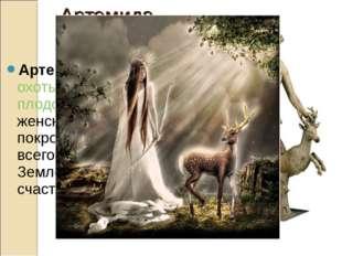 Артеми́да—богиня охоты, богиняплодородия, богиня женскогоцеломудрия, пок