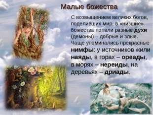 Малые божества С возвышением великих богов, поделивших мир, в «низшие» божес