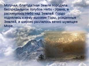 Могучая, благодатная Земля породила беспредельное голубое Небо - Урана, и рас