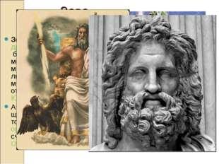 Зевс— вдревнегреческой мифологиибог неба, грома и молний, ведающий всем м