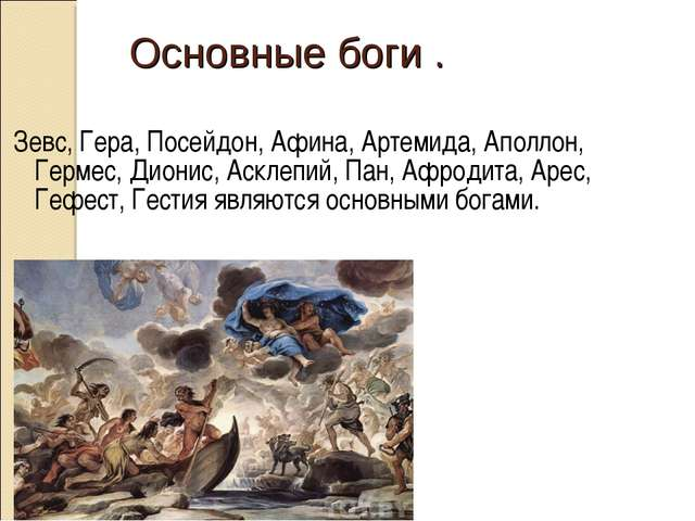 Зевс, Гера, Посейдон, Афина, Артемида, Аполлон, Гермес, Дионис, Асклепий, Пан...