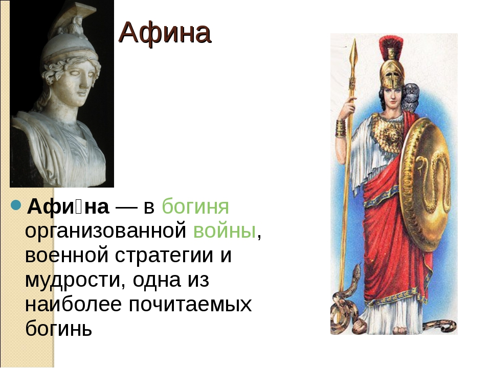 Афи́на— вбогиня организованнойвойны, военной стратегии и мудрости, одна из...