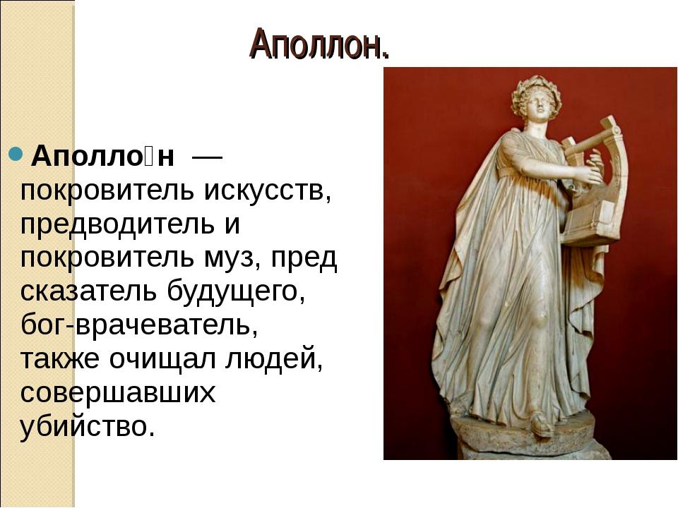 Аполло́н—покровитель искусств, предводитель и покровительмуз,предсказател...