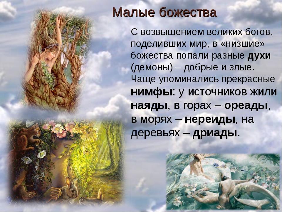 Малые божества С возвышением великих богов, поделивших мир, в «низшие» божес...