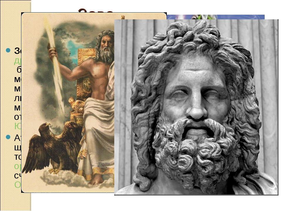Зевс— вдревнегреческой мифологиибог неба, грома и молний, ведающий всем м...