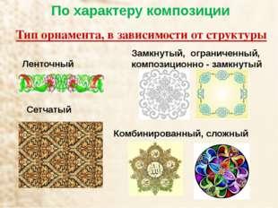По характеру композиции Тип орнамента, в зависимости от структуры Ленточный