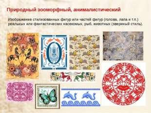 Изображение стилизованных фигур или частей фигур (голова, лапа и т.п.) реальн