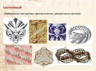 Ажурный Изображение сочетаний прорезных деталей, резьбы