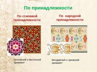 По народной принадлежности Украинский орнамент Русский орнамент Венгерский ор